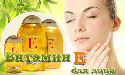 Витамин Е — для молодой кожи